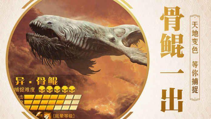 山海经之狂暴巨兽手机游戏最新安卓版官方下载地址图2: