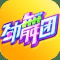 劲舞时代游戏官方网站下载最新版 v2.3.0