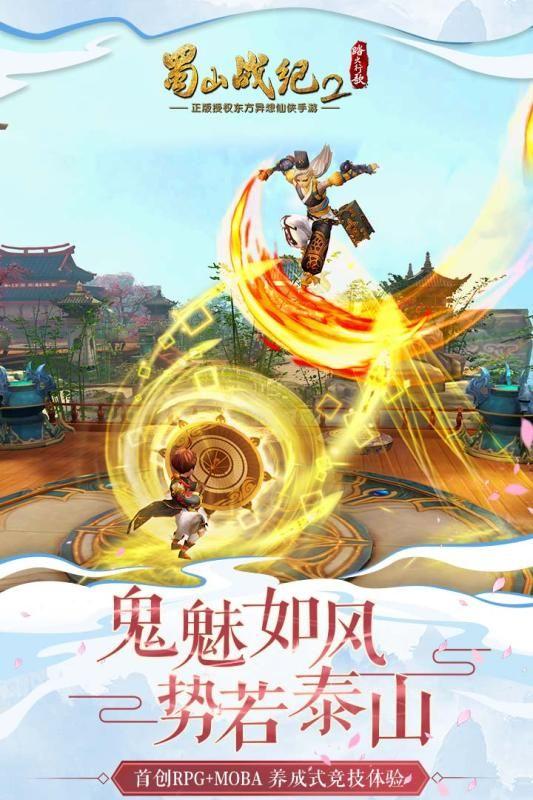 蜀山战纪2踏火行歌同名影视授权官网下载正版手游图3: