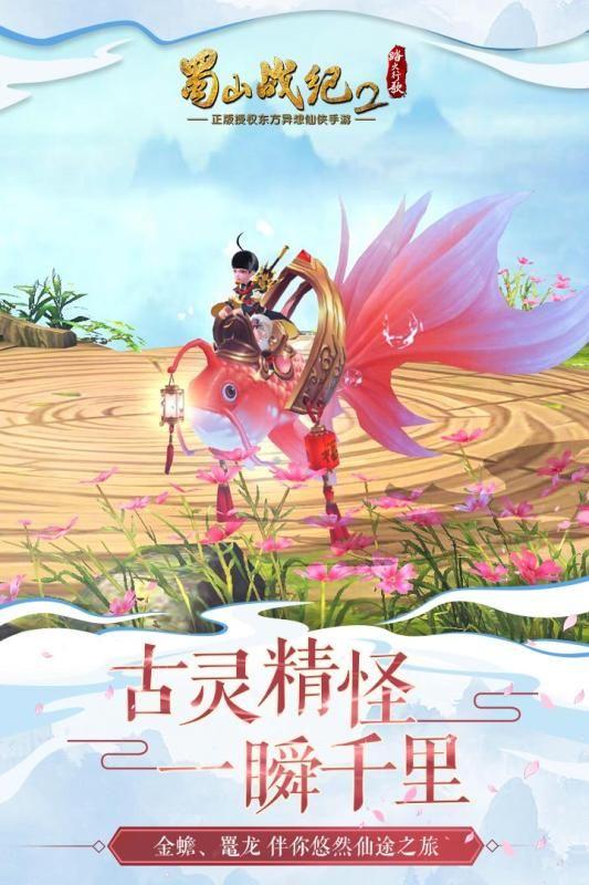 蜀山战纪2踏火行歌同名影视授权官网下载正版手游图1: