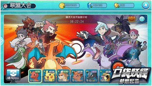 口袋妖怪梦想起源手机游戏官方版下载图3: