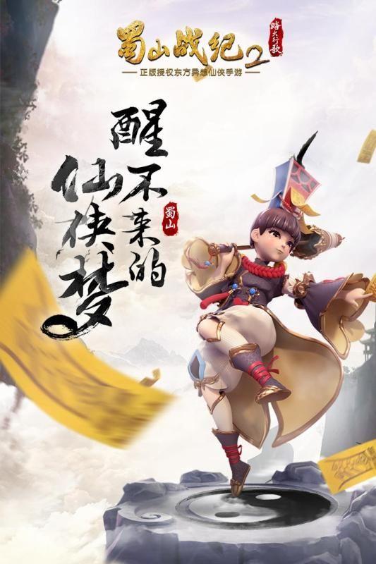 蜀山战纪2踏火行歌同名影视授权官网下载正版手游图5: