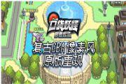 口袋妖怪梦想起源游戏介绍,重拾GBA像素游戏的快乐[多图]