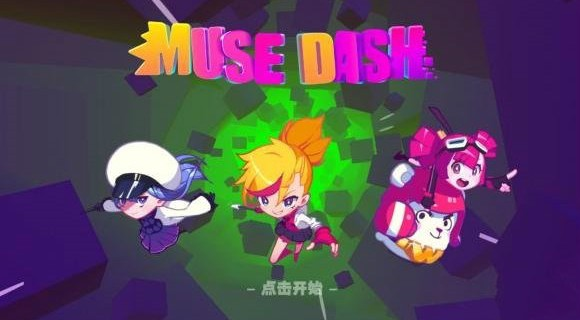 Muse Dash操作怎么设置好?最佳手感调整设置推荐[多图]