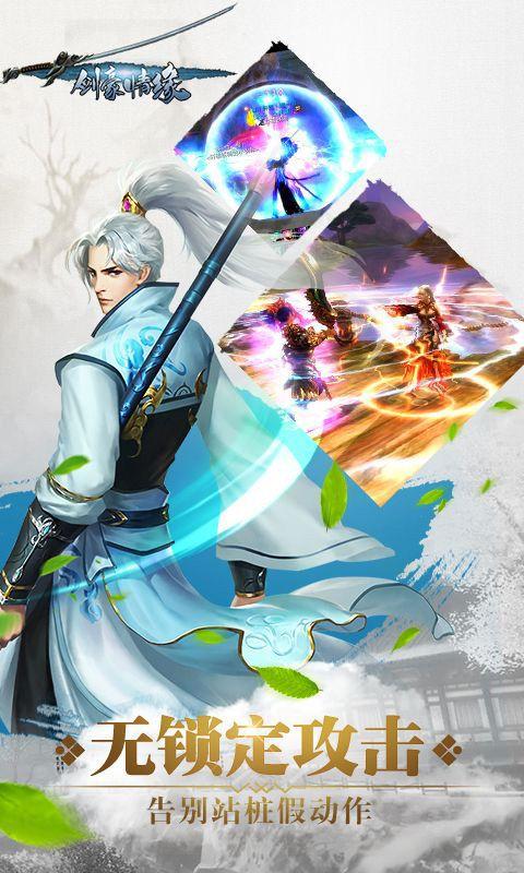 剑豪情缘官方网站下载正版游戏图5: