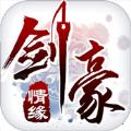 剑豪情缘BT变态版公益服免费下载 v2.2.0