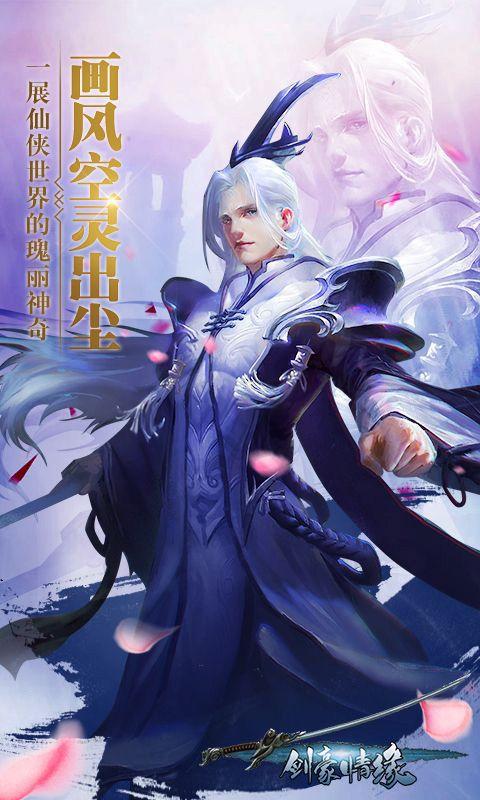 剑豪情缘官方网站下载正版游戏图4: