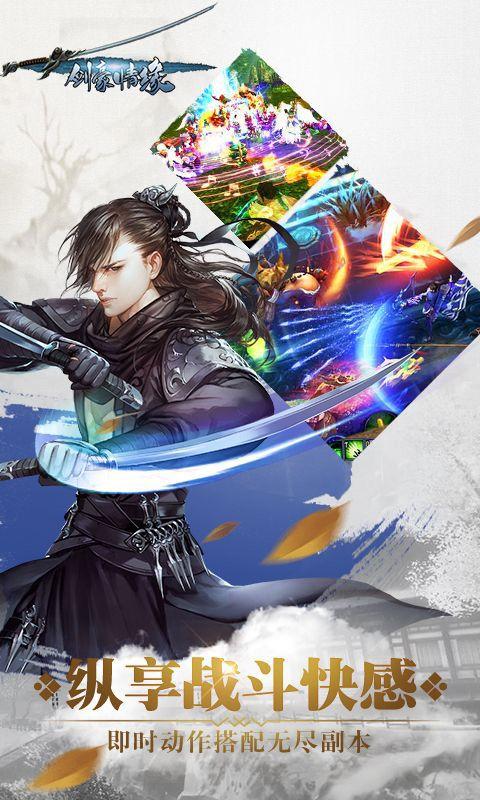 剑豪情缘官方网站下载正版游戏图1: