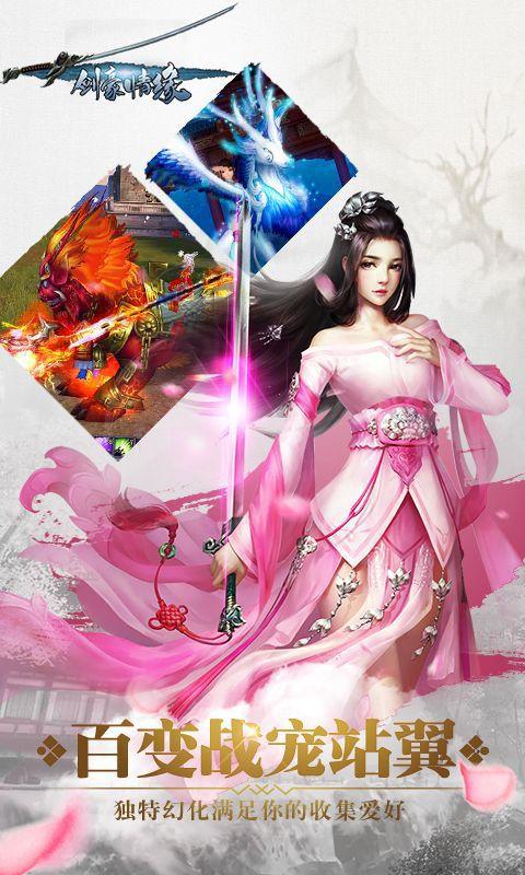 剑豪情缘官方网站下载正版游戏图2: