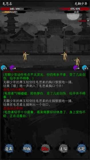 怜花宝鉴手机游戏安卓测试版图1: