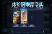 王者荣耀S12水晶商店更新介绍:韩信下架水晶商店或成绝版?[多图]