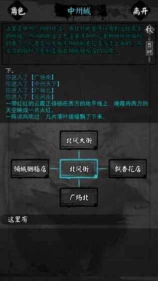怜花宝鉴手机游戏安卓测试版图2: