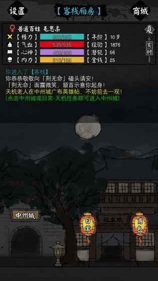 怜花宝鉴手机游戏安卓测试版图4: