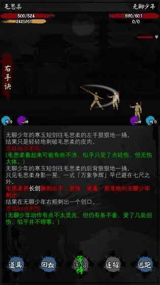 怜花宝鉴手机游戏安卓测试版图5: