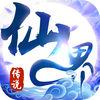 仙界传说官网版