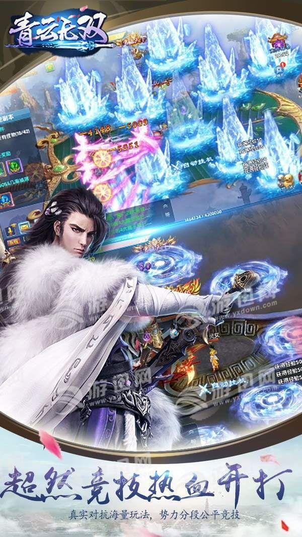 青云无双游戏官方网站下载正式版图2:
