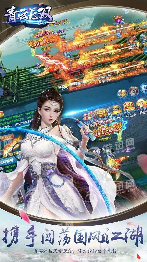 青云无双游戏官方网站下载正式版图4: