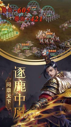 乱世我为王游戏官方网站下载最新版图2:
