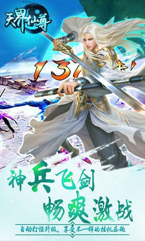天界仙尊游戏BT版满V公益服图3:
