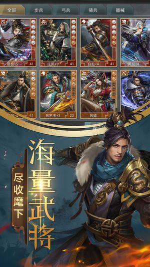 乱世我为王游戏官方网站下载最新版图4: