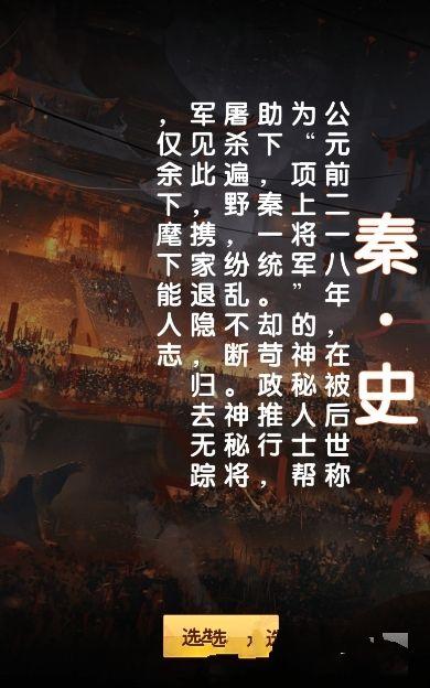 战国挂机官方网站游戏下载正式版图4: