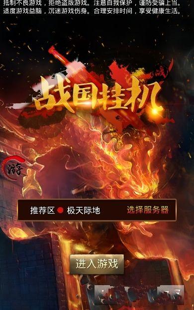 战国挂机官方网站游戏下载正式版图3: