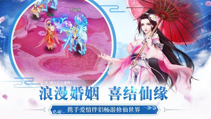 太虚谣手游官网下载安卓版图3:
