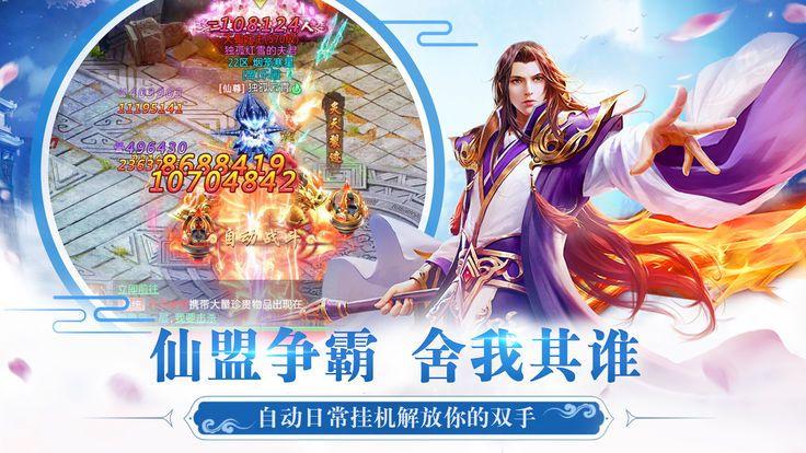 太虚谣手游官网下载安卓版图2: