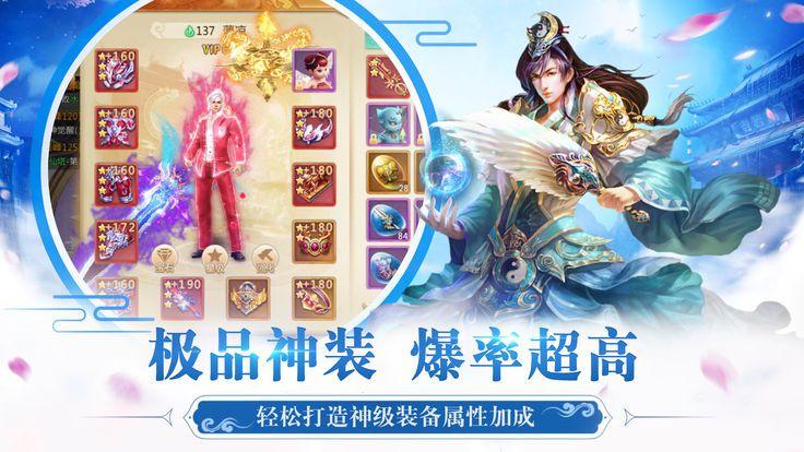 太虚谣手游官网下载安卓版图4:
