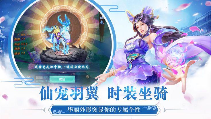 太虚谣手游官网下载安卓版图1: