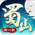 蜀山战纪2踏火行歌官方网站