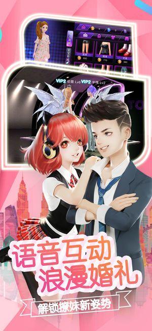 梦幻漫舞手游安卓正式版下载图3: