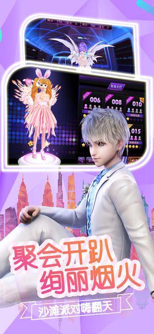 梦幻漫舞手游安卓正式版下载图2: