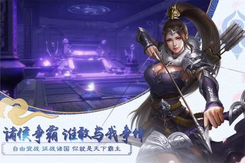 大秦黎明游戏官方网站下载最新版图4: