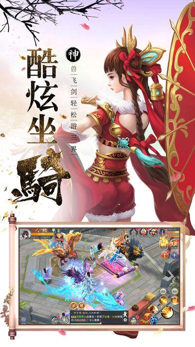 剑灵奇侠传手游官方网站版下载图4: