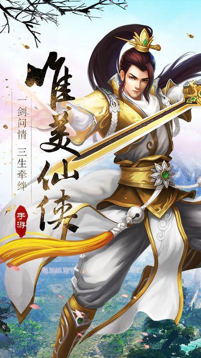 剑灵奇侠传手游官方网站版下载图5: