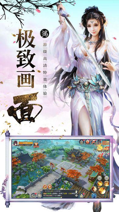 剑灵奇侠传手游官方网站版下载图1: