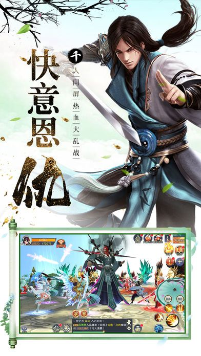 剑灵奇侠传手游官方网站版下载图2: