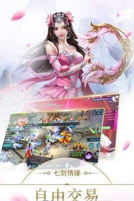 七剑情缘游戏官方网站版下载正式版图1: