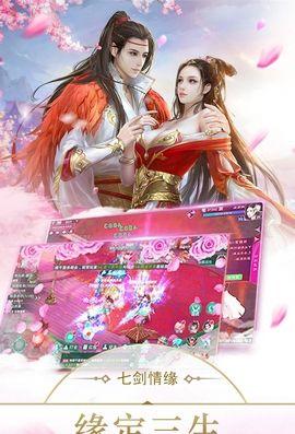 七剑情缘游戏官方网站版下载正式版图2: