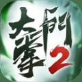 大掌门2手游官方安卓最新版下载地址 v2.0.7