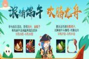 王者荣耀6月16端午节活动预测:端午节超级福利活动必得永久英雄[多图]
