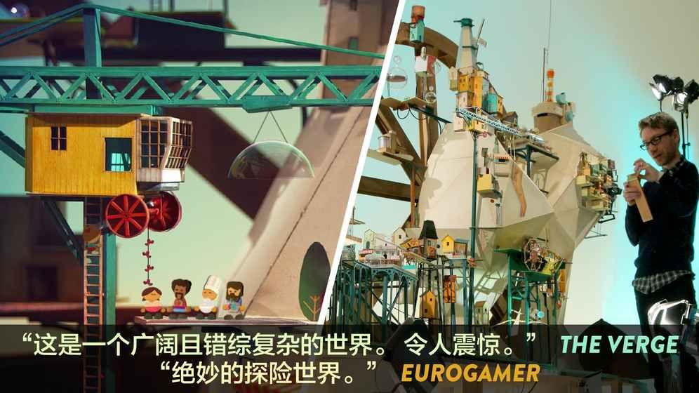 Lumino City中文汉化版游戏图1: