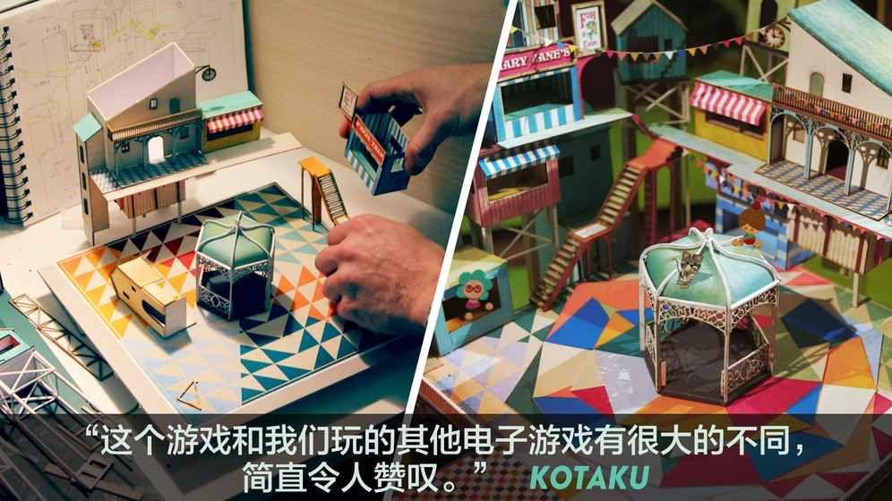 Lumino City中文汉化版游戏图2: