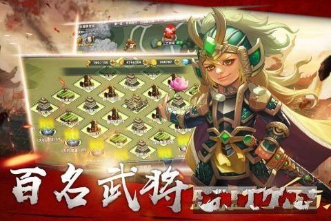 萌战三国志游戏官方网站最新版体验服下载图4: