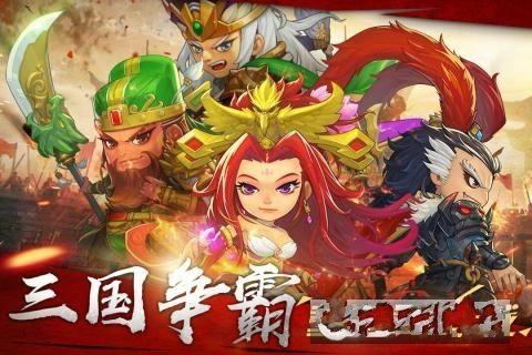 萌战三国志游戏官方网站最新版体验服下载图1: