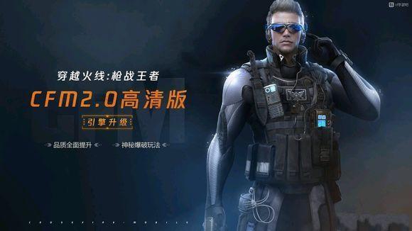 CF手游战争风云版本官方地址最新下载图2: