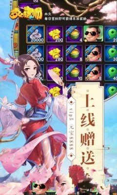 梦幻镖师手游公益服满v版地址下载图4: