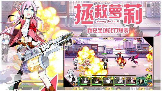 萝莉战魂手机游戏下载正式版图4: