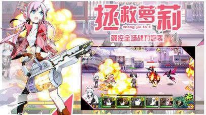 萝莉战魂游戏官方网站下载最新版图2: